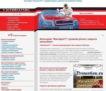Автосервис Викториа77 - http://victoria77.ru/