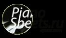 Ноты. Ноты для фортепиано, гитары, скрипки и др. - http://piano-sheets.ru