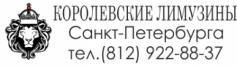 Королевские лимузины Санкт-Петербурга - http://prokatlimuzinovspb.ru/