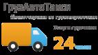 Грузоперевозки по Москве и МО круглосуточно - http://www.gruzavtotaxi.ru/