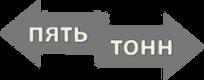 """Транспортная Компания """"ПЯТЬ ТОНН"""" - http://5tonn.biz"""