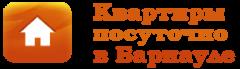Квартиры в Барнауле посуточно. Без посредников. - http://sutochno-barnaul.ru/