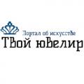 Твой ювелир - блог ювелира - http://tvoi-uvelirr.ru