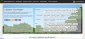 «Servera-minecraft.net» - мониторинг серверов Майн - http://Servera-minecraft.net