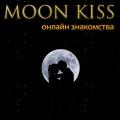 Знакомства Moon Kiss - https://moonkiss.ru