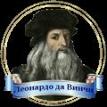 Леонардо ди сер Пьеро да Винчи - http://leonardo1.ru/