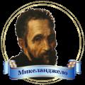 Микеланджело Буонарроти - http://michelangelo1.ru/