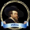 Фламандский живописец Питер Пауль Рубенс - http://rubensp.ru/