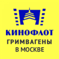 Кинофлот - гримваген аренда Москва - http://xn--h1adehfb2an.xn--p1ai/