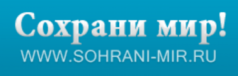 Сохрани Мир! Заходи на sohrani-mir.ru - http://sohrani-mir.ru