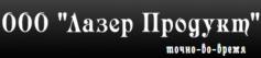 Компания Лазер Продукт - http://laserproduct.ru/