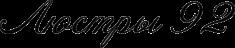 Люстры Севастополь - Купить Выгодно - http://xn--92-4lcueg8dua.xn--p1ai/