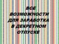 О работе в декретном отпуске - http://orabotevdekrete.ru/