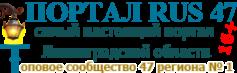 RUS47.COM -Портал Ленинградской области - https://rus47.com