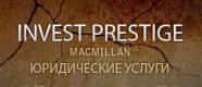 юридическая фирма Инвест Престиж - https://macmillan.com.ua