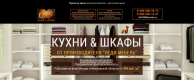 Мебель на заказ. От производителя - http://ladymeb.ru