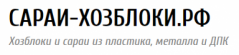 Интернет-магазин Сараи-хозблоки.рф - http://sarai-hozbloki.ru/