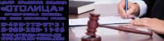 Центр правовой помощи Столица - http://www.stolica-prava.com/