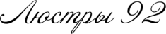 Каталог светотехники и мебели - http://xn--92-4lcueg8dua.xn--p1ai/