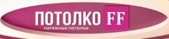 Натяжные потолки в Пензе - http://potolkoff58.ru/