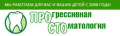 Прогрессивная Стоматология - http://progresstom.ru/
