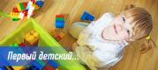 """Интернет магазин игрушек """"Первый детский"""" - http://igrushki-kupite.ru/"""