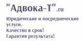 Юридическая компания Адвока-Т.ru - http://advoka-t.ru/