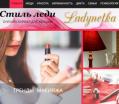 Ladynetka - онлайн журнал для женщин - https://ladynetka.ru
