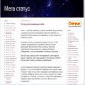Статусы для социальных сетей - http://www.mega-status.ru
