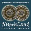 NumisLand - Нумизматика и коллекционирование монет - http://numisland.ru/