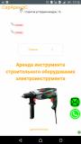 Аренда(прокат) инструмента - http://www.arenda64rus.ru/