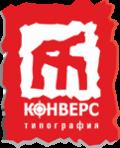 Типография Конверс в Москве - http://konvers-moscow.ru/