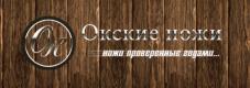Интернет-магазин ножей ОКСКИЕ НОЖИ - http://okskie-nozhi.ru