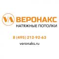 Натяжные потолки ВеронАкс - https://veronaks.ru