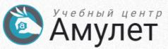 Учебный центр Амулет в Москве - https://9784023.ru/