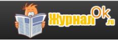 Журналы онлайн читать или скачать бесплатно без ре - http://zhurnalok.ru