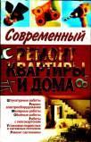 РЕМОНТ КВАРТИРЫ И ДОМА - http://alex987.ru/