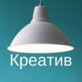 Креатив - практическая психология - http://kreativlife.ru