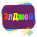 Интернет-магазин электроники и бытовой техники «Эл - https://www.eljoy.ru