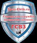 Служба вскрытия замков - https://spas-ektb.ru/