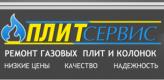 Плит Сервис -ремонт газовых колонок и газовых плит - http://plit-service.ru