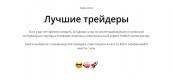 ПАММ-счета - инвестиции в лучших трейдеров - https://pamm-index.ru