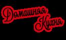 Домашняя кухня рецепты и многое чего вкусного - https://mynakuhne.ru/