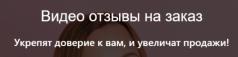 Видеоотзывы на заказ - Video-otzyvy-na-zakaz.xyz - https://video-otzyvy-na-zakaz.xyz/