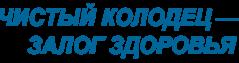 Чистка и ремонт колодцев - http://chistkakolodtsev.ru/
