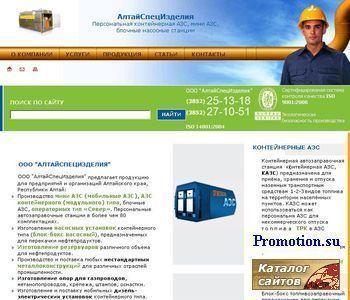 Контейнерные АЗС, бензоколонки, модули, блок-боксы - http://www.asi.barnaul.ru/