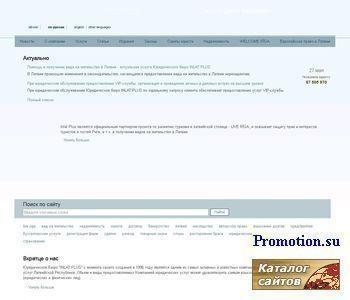 Юридическое бюро  ИНЛАТ ПЛЮС - http://www.inlatplus.lv/