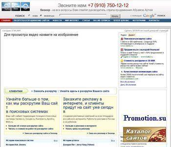 Раскрутка сайтов на seoexp.com - http://www.seoexp.com/