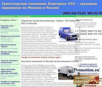 Грузоперевозки по Москве - http://www.aleotrans.ru/