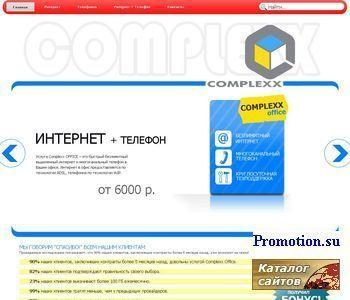 Выгодная телефонная связь. - http://www.complexx.ru/